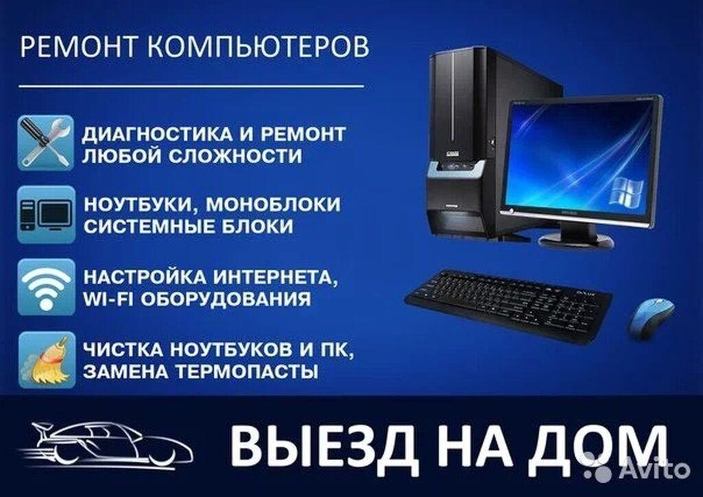 Ремонт | Ноутбуки, компьютеры: Ремонт | Ноутбуки, компьютеры