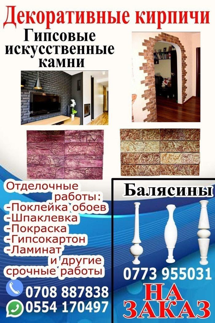 Декоративные кирпич(гипсовая плитка искусственный камень и  балесины . Photo 0