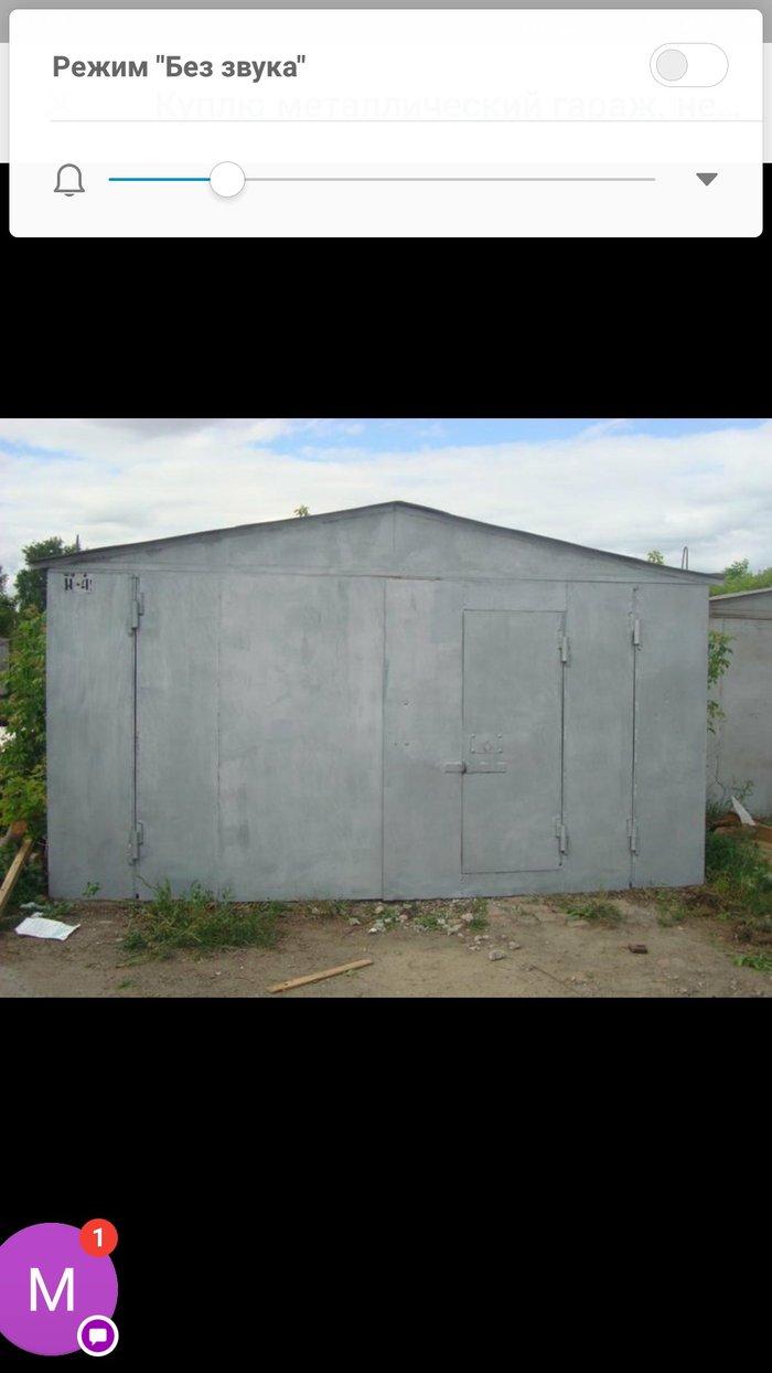Куплю гаражи на металлолом купить гараж разборный металлический в челябинске