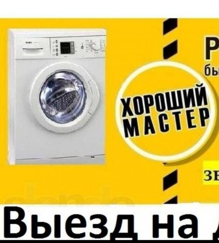 Ремонт стиральных машин званите ждём званка. Photo 0