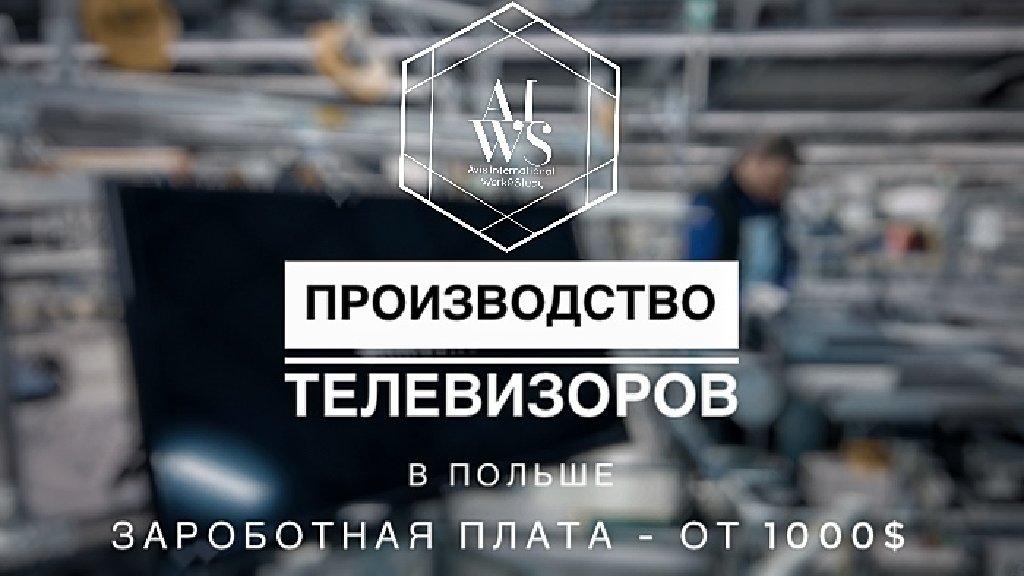 Польша ! Завод по производству телевизоров приглашает на работу жителей Таджикистана