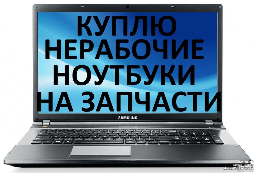 Скупка нерабочих Компьютеров и Ноутбуков!!