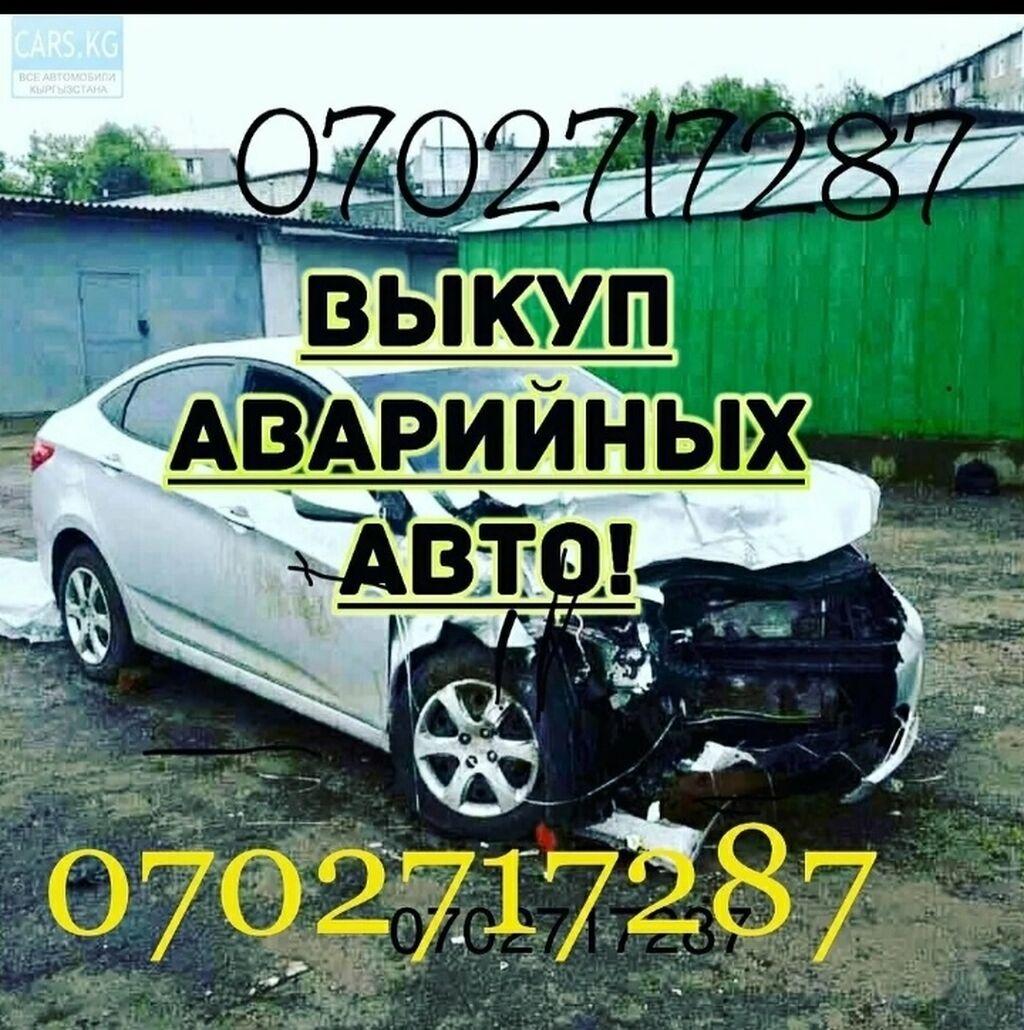 Скупка аварийном авто дорого: Скупка аварийном авто дорого