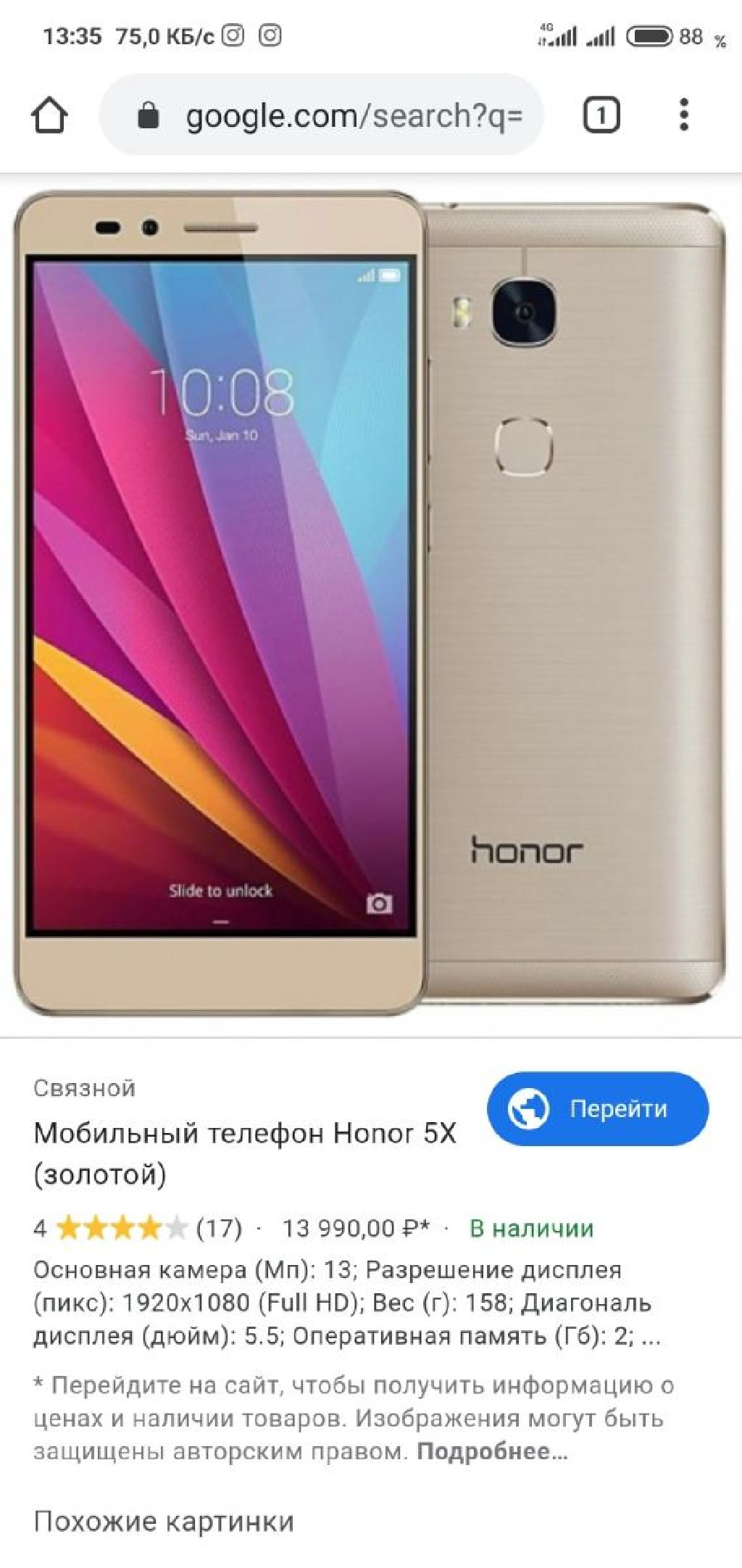 Honor 5x состояние норм 3GB оперативка память 16GB торг уместен!