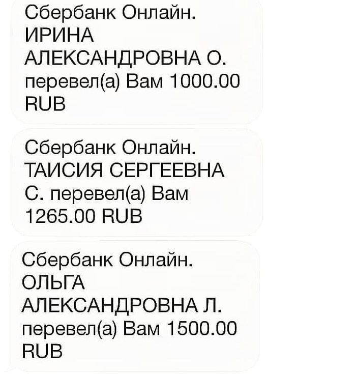 Срочный сбор на лечение в Москве . Photo 2