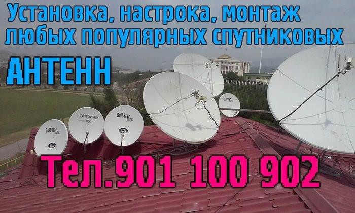 Установка или настройка параболических антенн в Душанбе