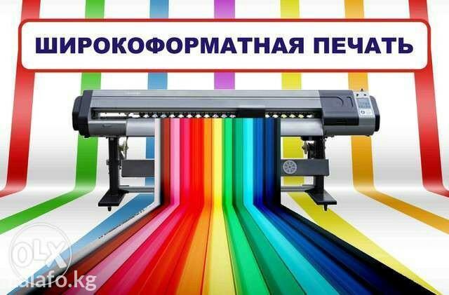Рекламное агентство golden art. Широкоформатная и интерьерная печать,  в Бишкек