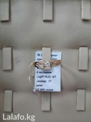 Кольцо с бриллиантами 0. 12карат в Бишкек