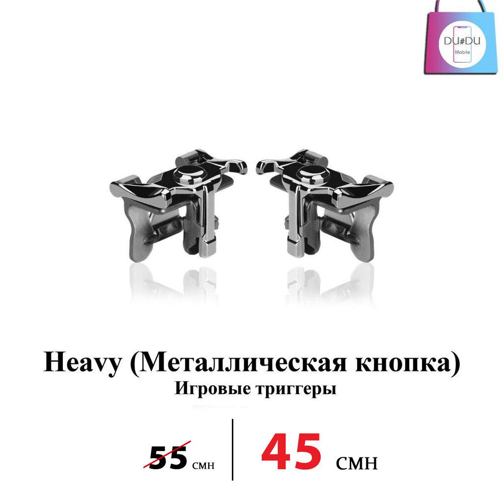 Heavy (Металлическая кнопка) игровые триггеры