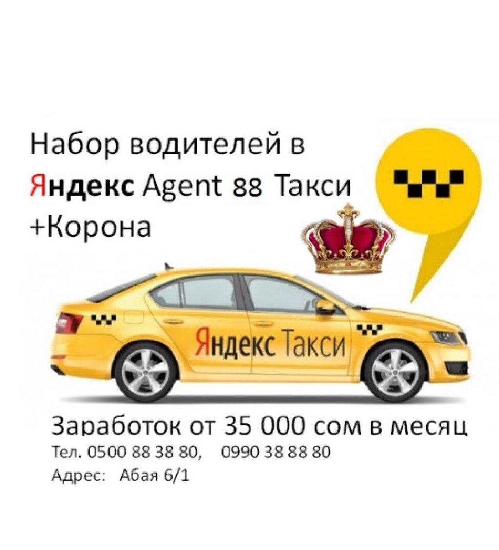 Регистрация на Яндекс Агент 88 такси,