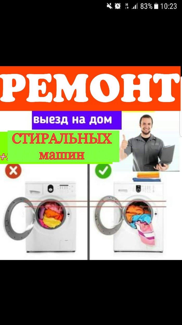 Не дорогой Ремонт стиральных машин. Photo 0