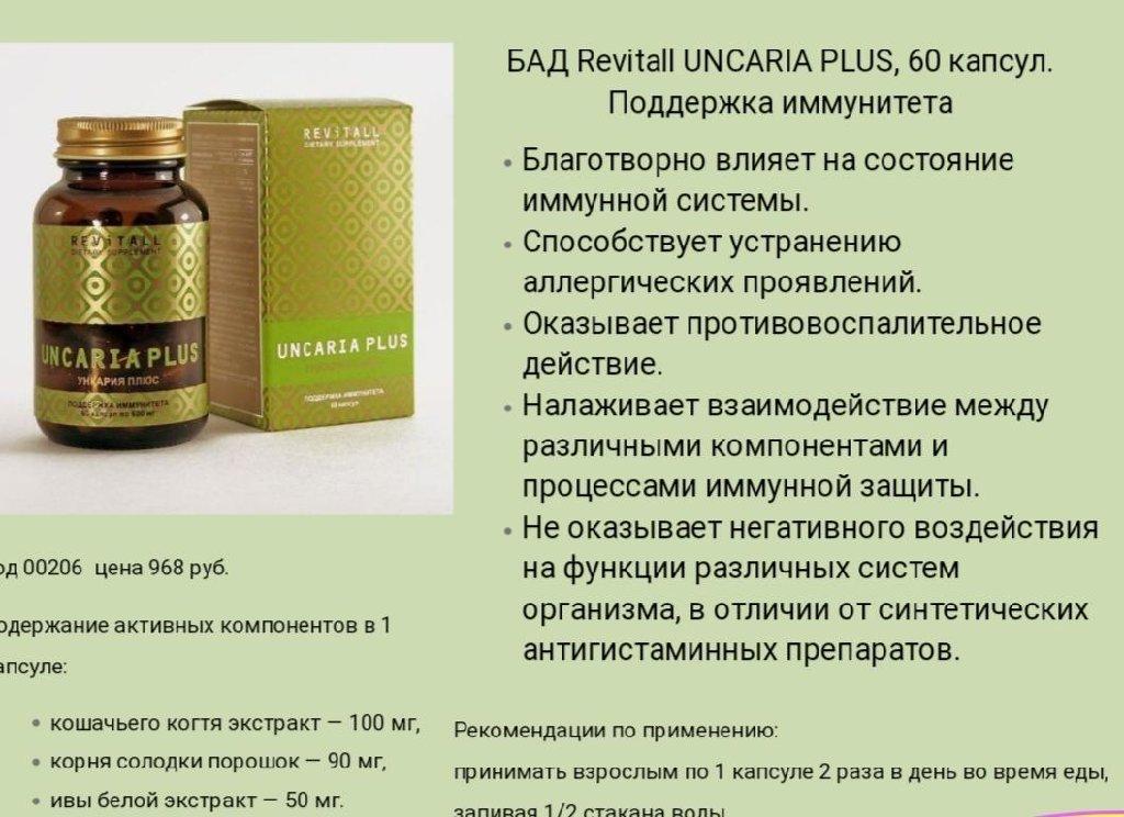 Принимая БАДы от Новосибирского Академ городка вы будите всегда здоровы