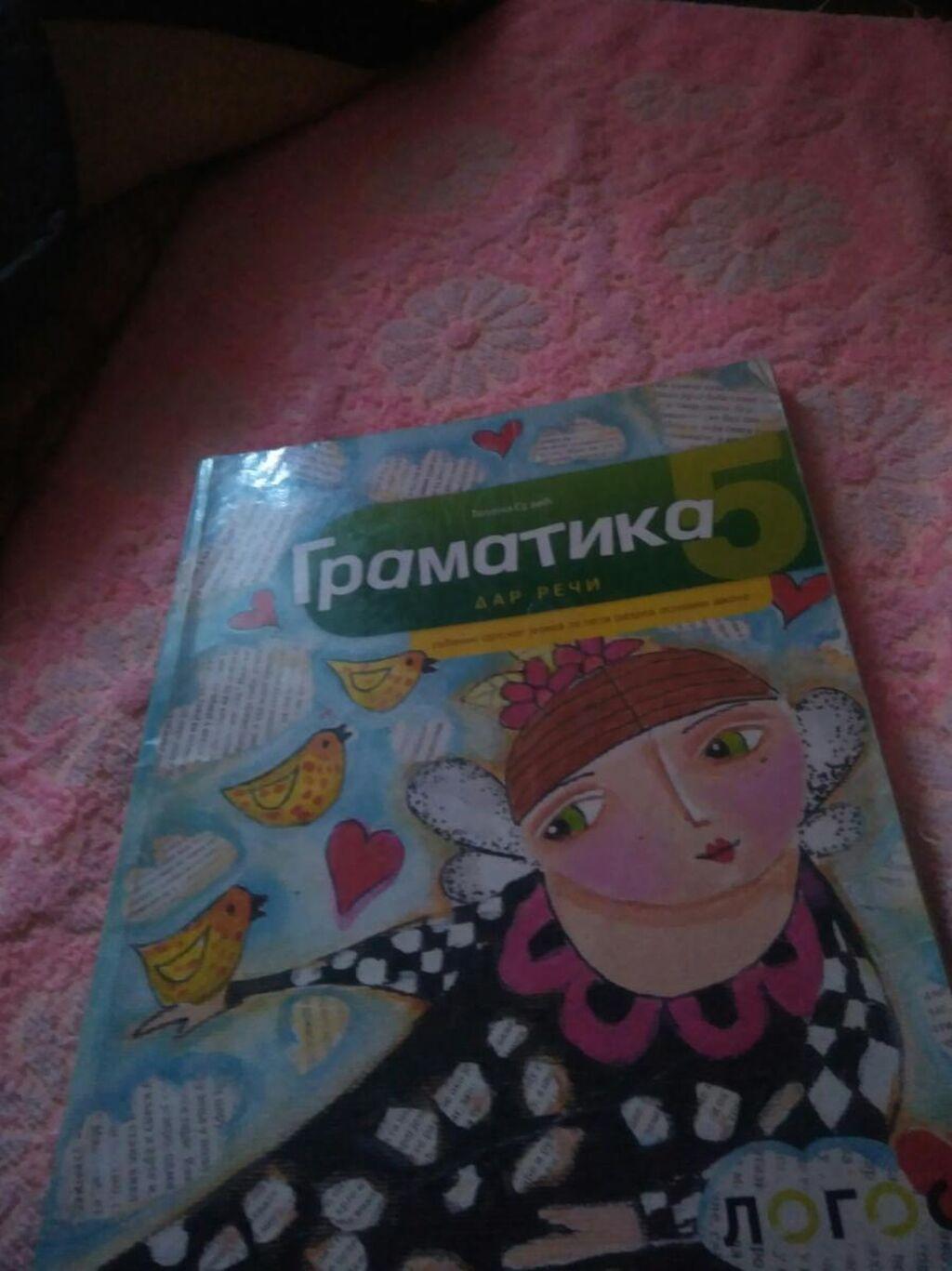 Gramatika iz srpskog jezika za 5.razred osnovne škole