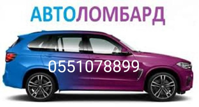 Продажа авто с ломбардов в бишкеке авто ломбард 38