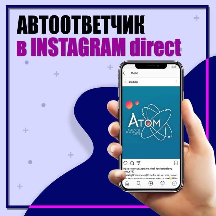 Автоответчик в Instagram от ATOM в Бишкек