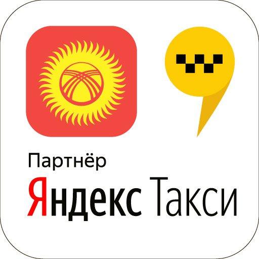 Подключаем к заказам яндекс. такси. такси №1  - первый официальный в Бишкек