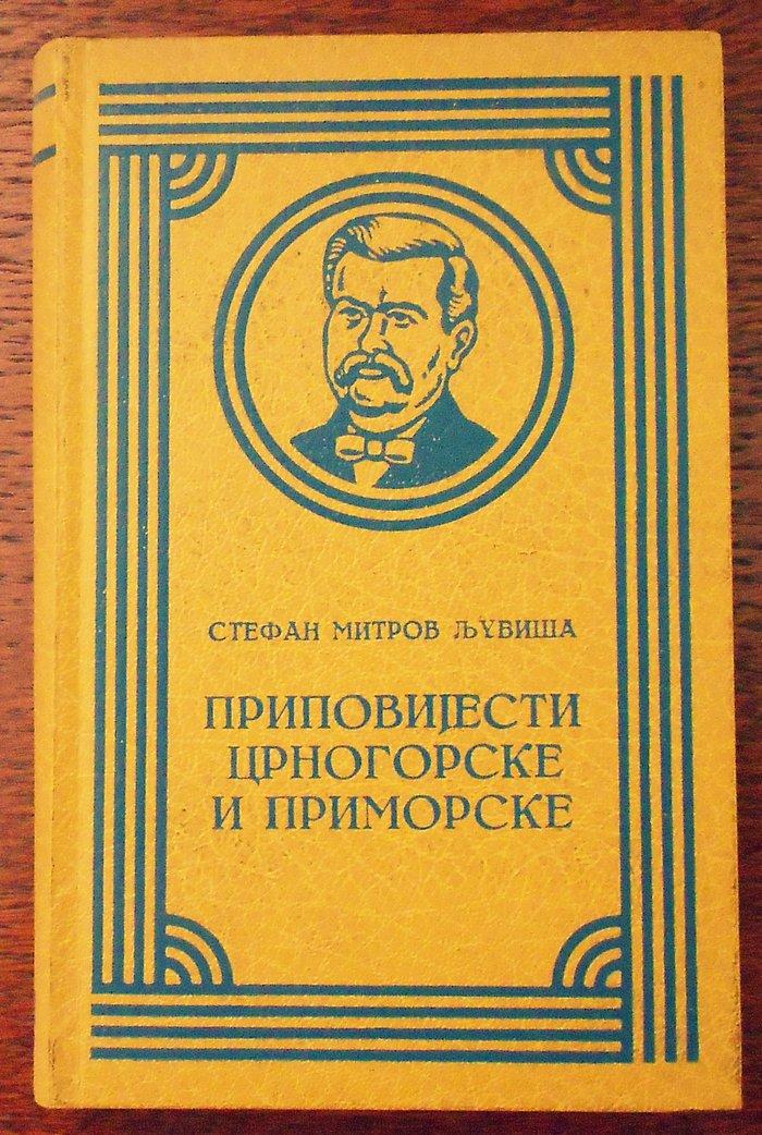 Pripovijesti crnogorske i primorske (stefan mitrov ljubiša) - Loznica