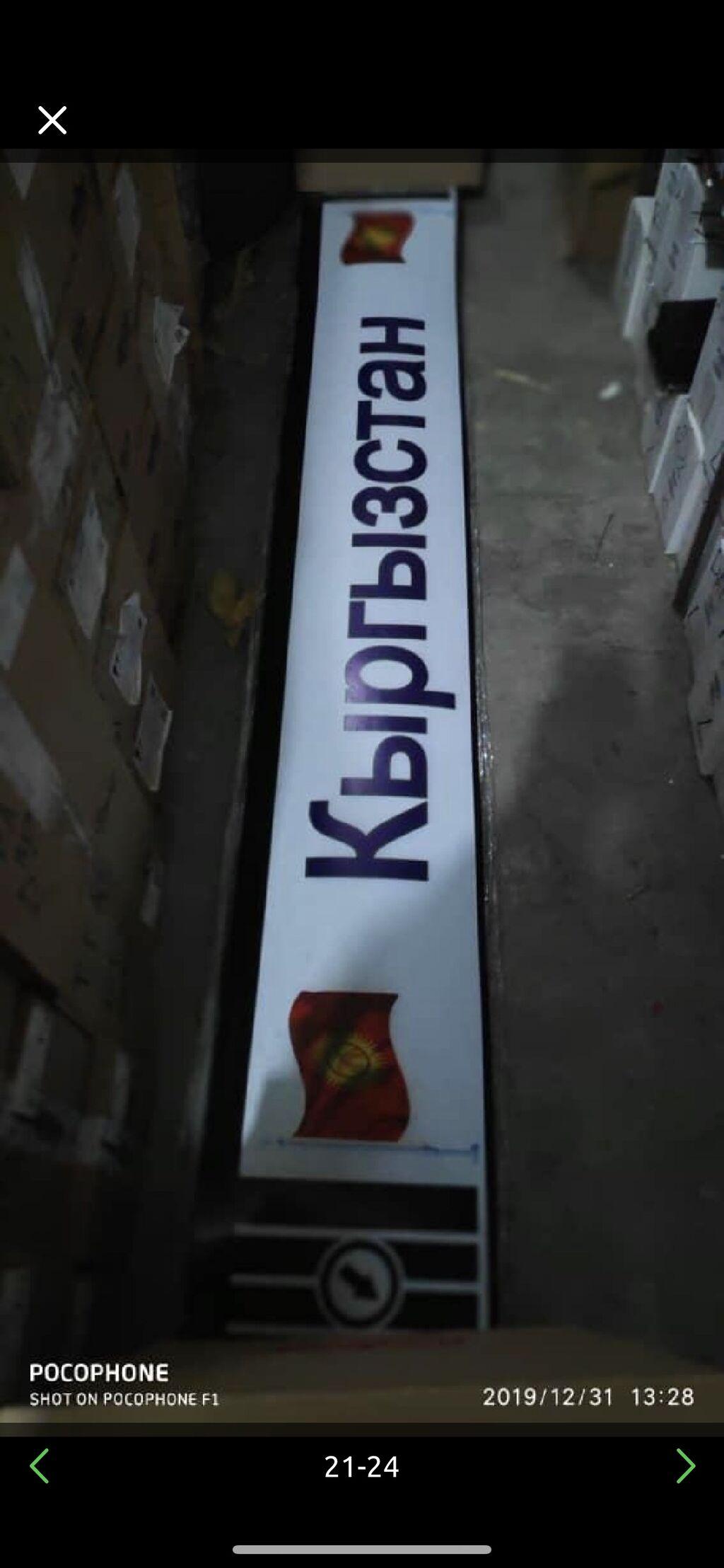 Брызговик кыргызстан длина 2метра 40см ширина 35 см ну Фуру, на прицеп: Брызговик кыргызстан длина 2метра 40см ширина 35 см ну Фуру, на прицеп