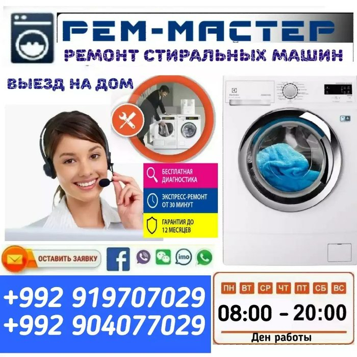 Ремонт стиральных машин на дому в Душанбе, в Душанбе