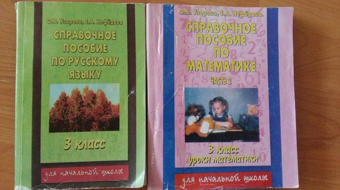 Bakı şəhərində Узорова. Справочное пособие по русскому и матем 3 класс 1-2 часть