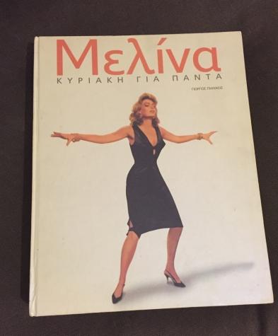 Βιβλία, περιοδικά, CDs, DVDs - Βόρεια & Ανατολικά Προάστια: Μελίνα, Κυριακή για πάντα