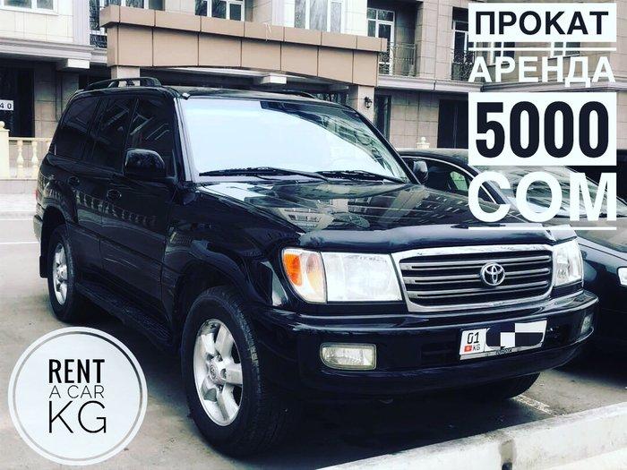 Прокат авто без залога в бишкеке автоломбард челябинск распродажа автомобилей