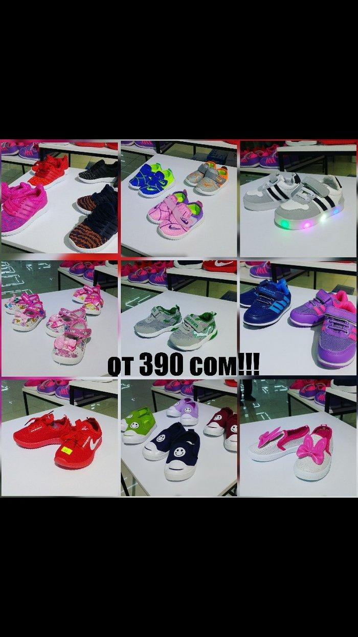 Детская обувь от 1 до 7 лет, 390-790 сом. в Лебединовка