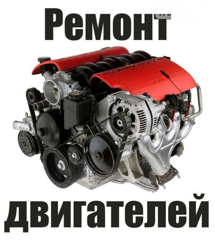 картинка ремонт двигателя любой сложности том, что