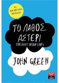 John Green - Το λάθος αστέρι . Με συνάντηση στην Αθήνα. σε Αθήνα