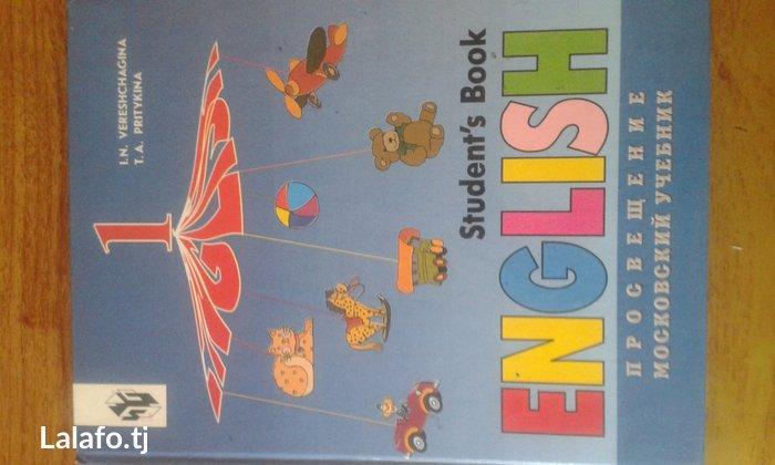 Учебник по английскому языку. в Душанбе