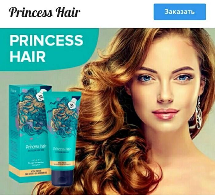 Princess Hair - стимулятор роста волос!