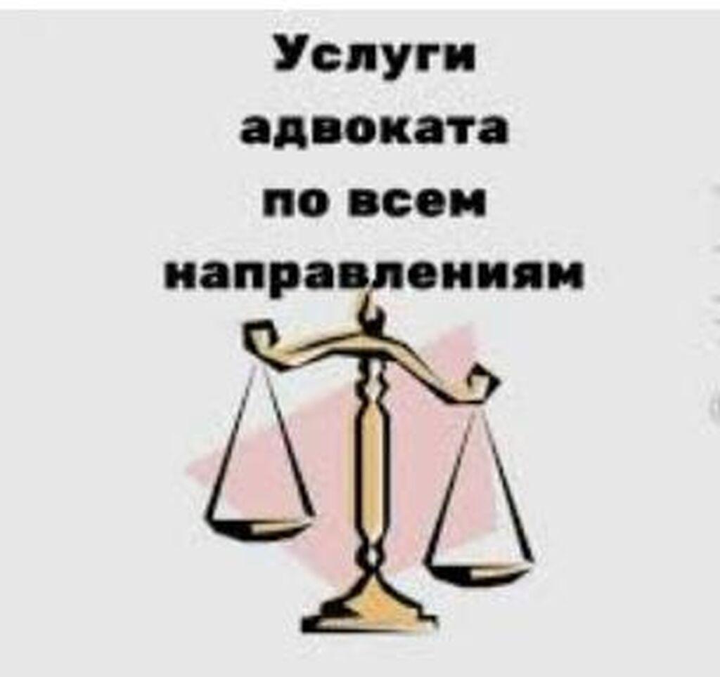 Услуги Адвоката ! Стаж работы 20 лет ! Консультация ! Экстрадация ! Уголовное и Гражданские дела ! Семейные !