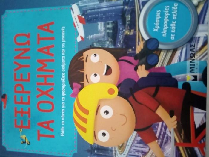 Παιδικό βιβλίο τα οχήματα. Photo 0