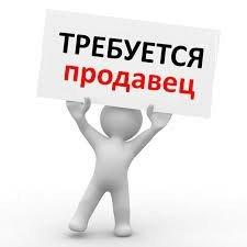 магазин ищет творческого,ответственного сотрудника,открытого для работ в Бишкек