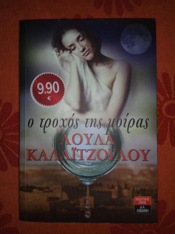 Βιβλίο - Λογοτεχνία Σε άριστη κατάσταση σε Μοσχάτο