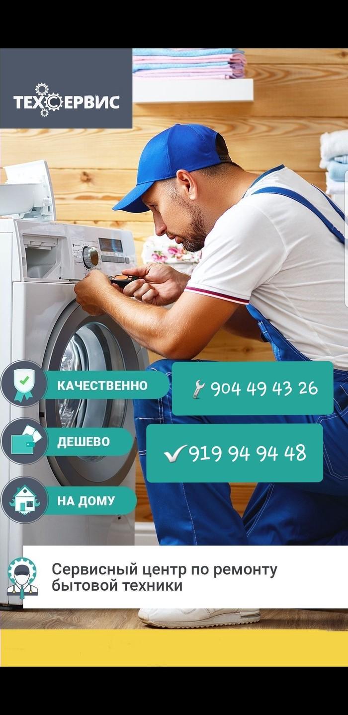 Ремонт Стиральных Машин на Дому. Photo 0