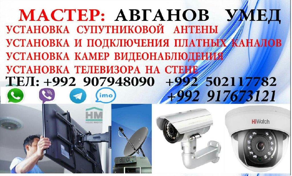 Установка спутниковой антенны и подключения платных каналов