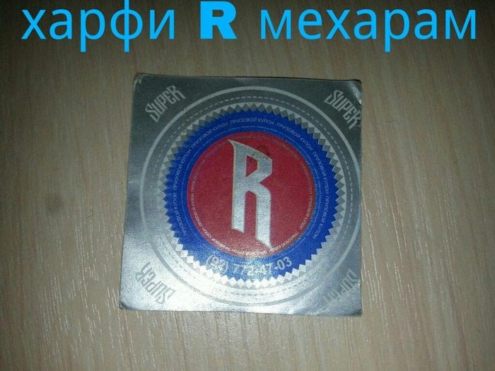 Харфи R мехарам в Душанбе
