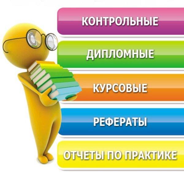Курсовые работы рефераты доклады и т д Своевременность и  Курсовые работы рефераты доклады и т д Своевременность и качество в Бишкек