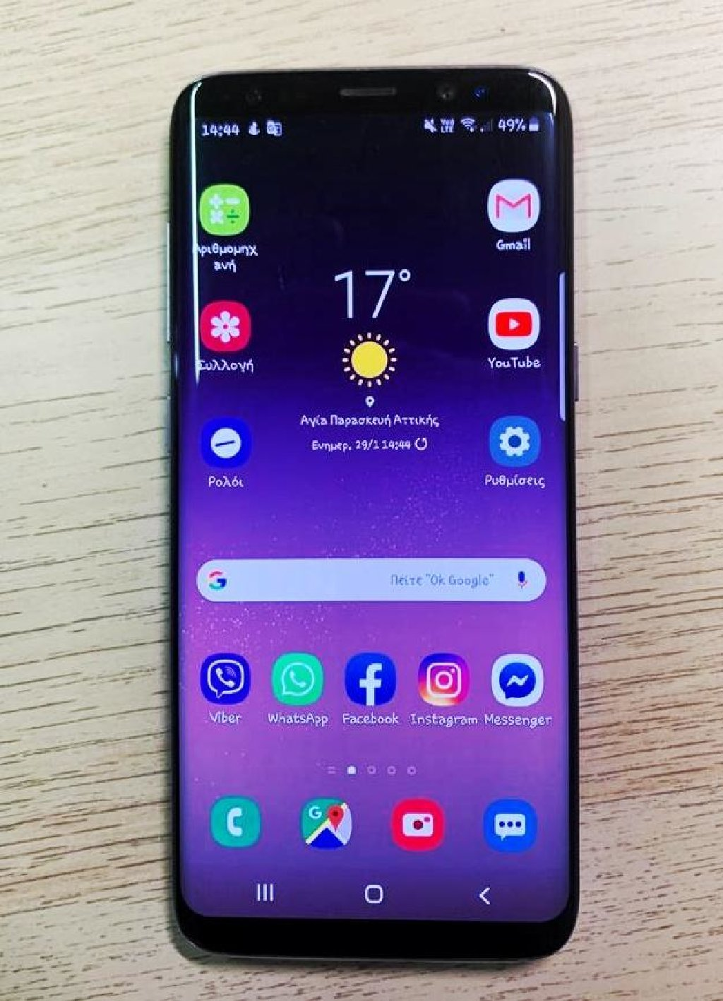 Μεταχειρισμένο Samsung Galaxy S8 64 GB μαύρος