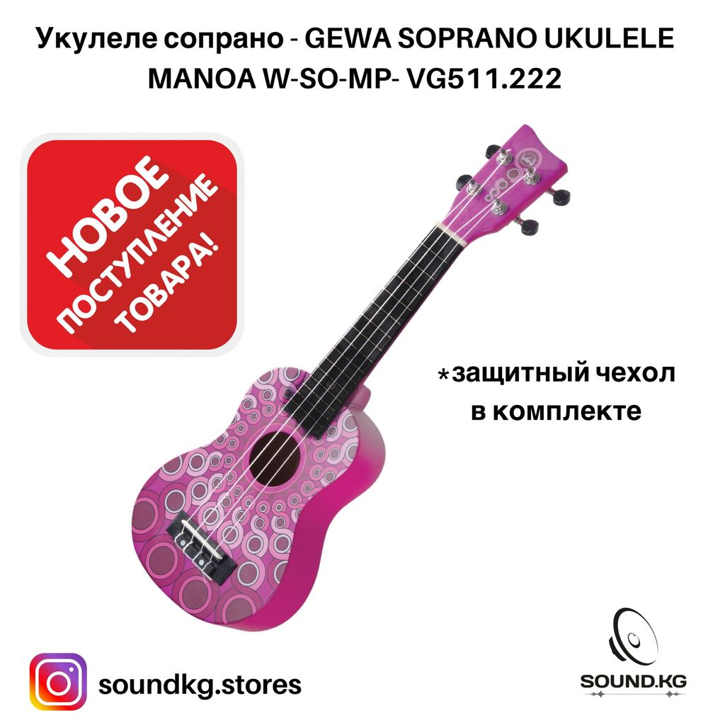 Укулеле сопрано - GEWA SOPRANO UKULELE MANOA W-SO-MP- VG511