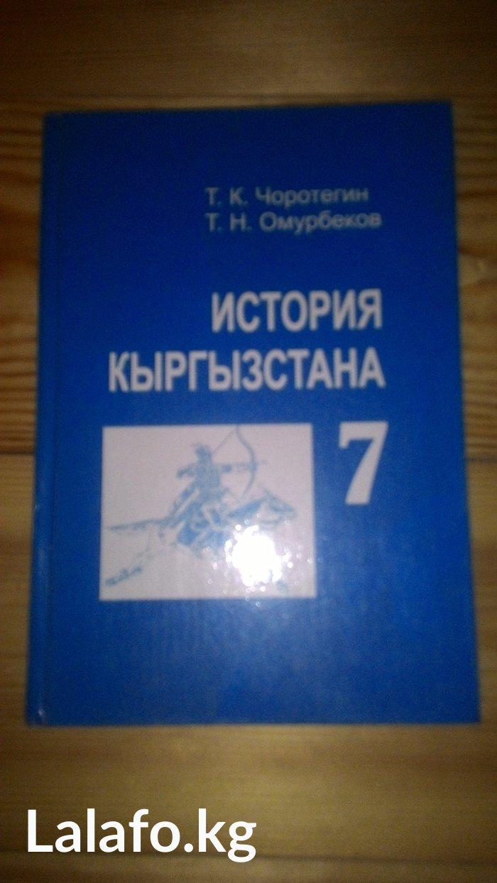 рабочая тетрадь по истории кыргызстана 6 класс