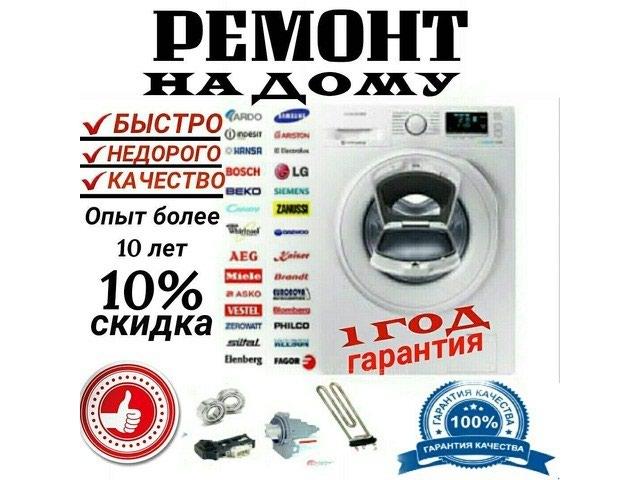 Ремонт Стиральных Машин на дому  919 94 94 48 988 12 07 77 в Душанбе