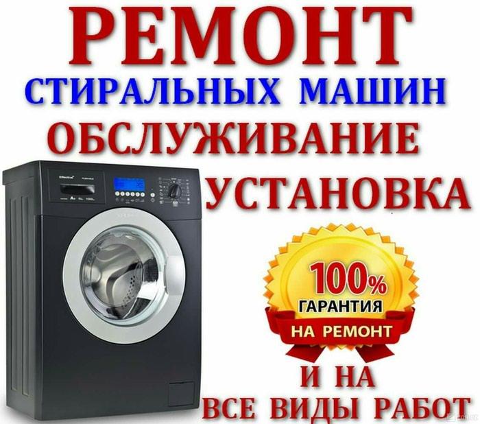 Ремонт Стиральных машин на даму гарантия до 3 лет. Photo 0