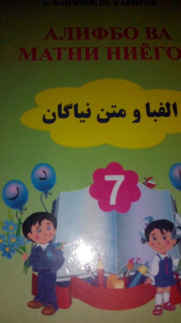 Книга!по/-5-6-7класса!по15сомон в Душанбе