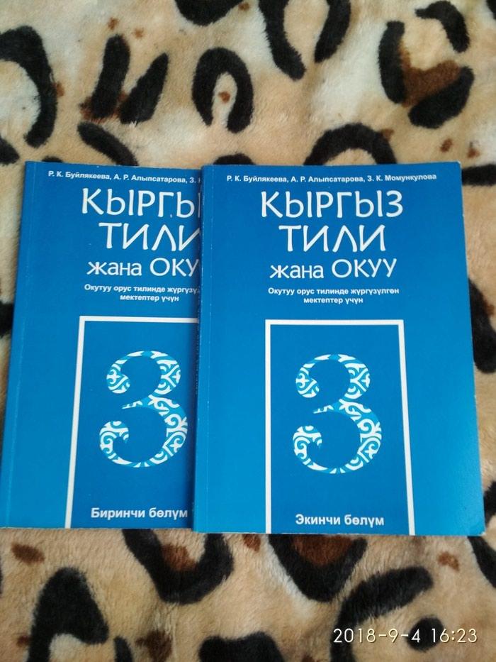 Гдз кыргыз тили 9 класс