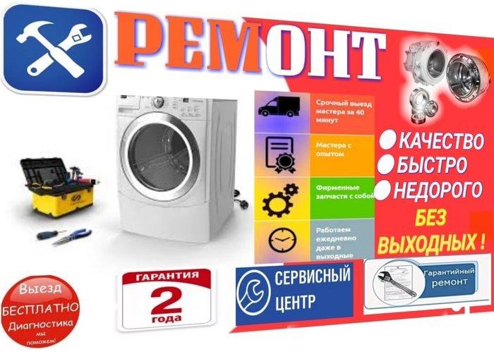 Срочный ремонт и обслуживание стиральных машин автомат выезд на дом в Душанбе