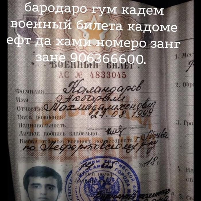 Мукафотонида мешава хуму одам в Душанбе
