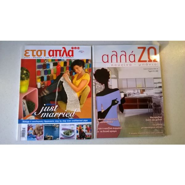 5 περιοδικά « ετσι απλα « σε άριστη κατάσταση