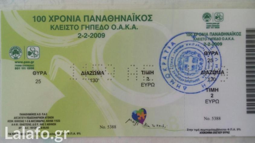 Συλλεκτικό επετειακό εισιτήριο για τα 100 χρόνια του Παναθηναικού (όλων των τμημάτων του)